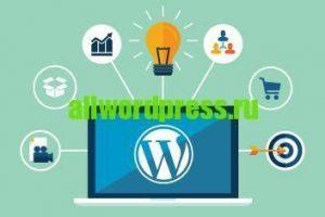 Почему Wordpress