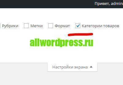 woocommerce категории товаров меню не отображаются