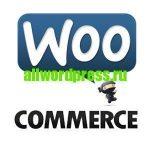 Как в woocommerce настроить поля оформление заказа