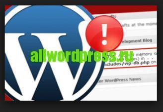wp_widget убрать ошибку при обновлении вордпресс