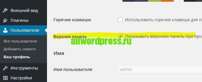 включить панель wordpress