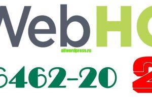 Промокод для новичков webhost1 20% скидки