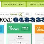 firstvds промокод: 648333263 — скидка 25%