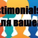 Плагин отзывы  для wordpress  | Strong Testimonials