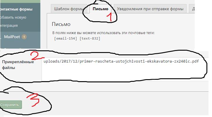 contact form 7 прикрепление файлов локальных