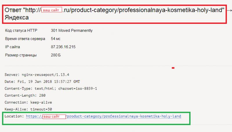 проверка ответа сервера Yandex