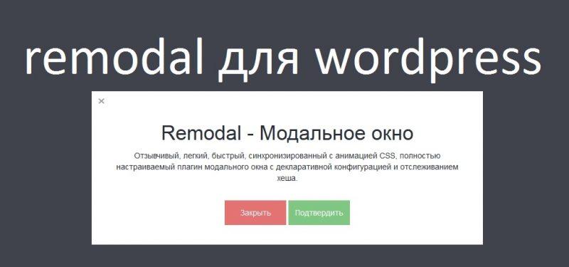 remodal для wordpress